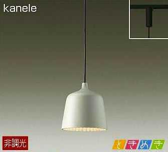 DPN-40433Y DAIKO Kanele カヌレ ときめき 非調光 プラグタイプコード吊ペンダント [LED電球色]