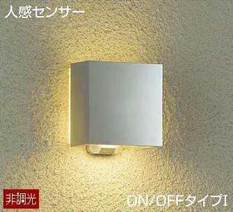 DWP-40293Y DAIKO 人感センサー ON/OFFタイプ1 アウトドアポーチライト [LED電球色][シルバー]
