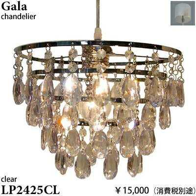 LP2425CL ディクラッセ Gala ガーラ ビーズ コード吊ペンダントライト [白熱灯][クリアー]
