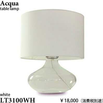 LT3100WH ディクラッセ Acqua アクア テーブルランプ [白熱灯][ホワイト]