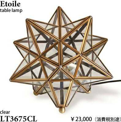 LT3675CL ディクラッセ Etoile エトワール 星型 星型スタンド [白熱灯][クリアー]