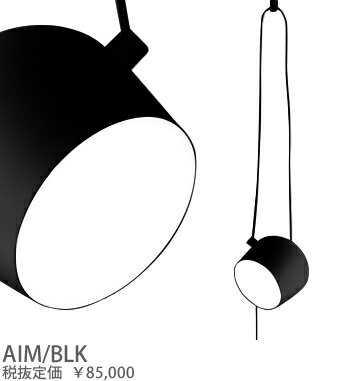 AIMBLK FLOS AIM/BLK エイム コード吊ペンダント [LED][ブラック]