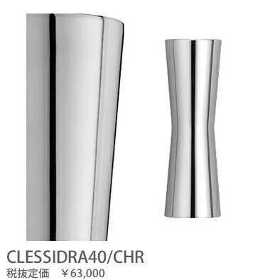 【60%OFF】 CLESSIDRA40C CLESSIDRA/40/CHR FLOS CLESSIDRA/40 クレシドラ40/CHR クレシドラ40 ブラケット CLESSIDRA40C [LED][クローム], フクオカチョウ:cecc3631 --- hortafacil.dominiotemporario.com