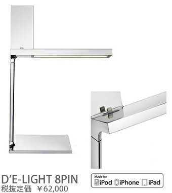 DELIGHT8PIN FLOS D'E-LIGHT 8PIN  ディーイーライト 8ピン テーブルスタンド [LED]
