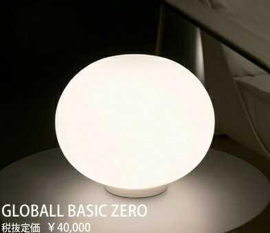 G-BALLBASICZ FLOS GLO-BALL/BASIC/ZERO グローボール ベーシックゼロ テーブルスタンド [白熱灯]