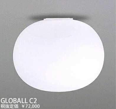 GLOBALLC2 FLOS GLO-BALL C2 グローボール シーリングライト [白熱灯]