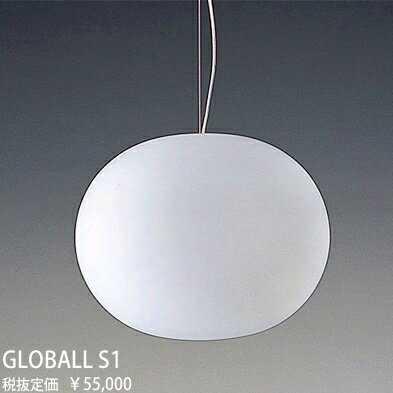 GLOBALLS1 FLOS GLO-BALL S1 グローボール ワイヤー吊ペンダント [LED]
