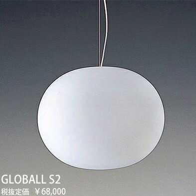 GLOBALLS2 FLOS GLO-BALL S2 グローボール ワイヤー吊ペンダント [白熱灯]