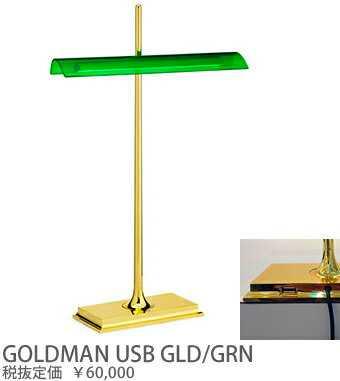 GOLDMANUSBG FLOS GOLDMAN USB Gold/Green ゴールドマン バンカーズランプ [LED][ゴールド/グリーン]