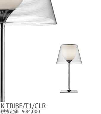 KTRIBET1CLR FLOS K TRIBE/T1/CLR Kトライブ テーブルスタンド [白熱灯][クリア]