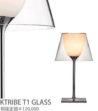 KTRIBET1GLAS FLOS K TRIBE/T1/GLASS Kトライブ テーブルスタンド [白熱灯][ガラス]