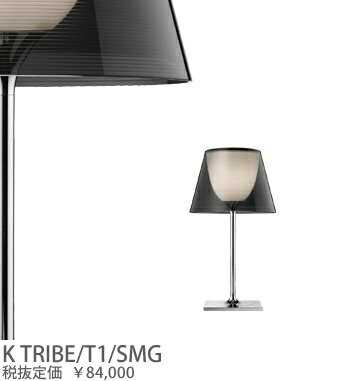 KTRIBET1SMG FLOS K TRIBE/T1/SMG Kトライブ テーブルスタンド [白熱灯][スモークグレー]