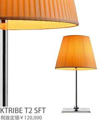 KTRIBET2SFT FLOS K TRIBE/T2/SOFT Kトライブ テーブルスタンド [白熱灯]