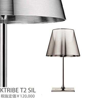 KTRIBET2SIL FLOS K TRIBE/T2/SIL Kトライブ テーブルスタンド [白熱灯][シルバー]