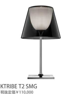 KTRIBET2SMG FLOS K TRIBE/T2/SMG Kトライブ テーブルスタンド [白熱灯][スモークグレー]