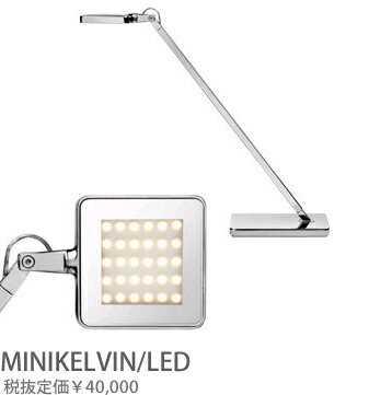 MINIKELVINLED FLOS MINIKELVIN/LED ミニケルビンLED デスクスタンド [LED]