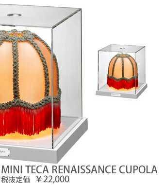 MINITECARENA FLOS MINI TECA RENAISSANCE CUPOLA ミニテカ テーブルスタンド [白熱灯]