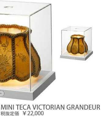 MINITECAVICT FLOS MINI TECA VICTORIAN GRANDEUR ミニテカ テーブルスタンド [白熱灯]