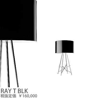 RAYTBLK FLOS RAY/T/BLK レイ テーブルスタンド [白熱灯][ブラック]
