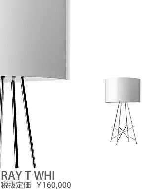 RAYTWHI FLOS RAY/T/WHI レイ テーブルスタンド [白熱灯][ホワイト]