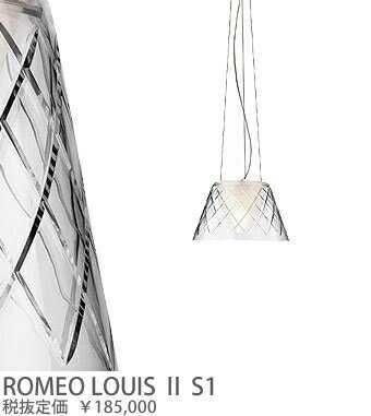 ROMEOLOUISS1 FLOS ROMEO LOUIS 2 S1 ロメオルイス2 ワイヤー吊ペンダント [白熱灯]