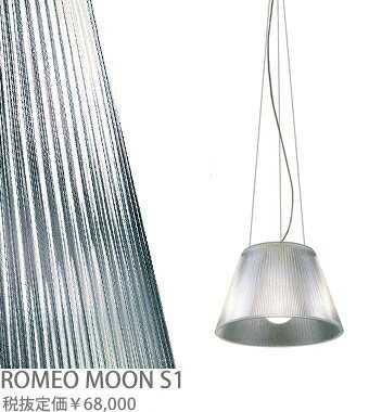人気 ROMEOMOONS1 FLOS S1 ROMEO FLOS MOON S1 ロメオムーン ROMEOMOONS1 ワイヤー吊ペンダント [白熱灯], 超人気:2caa2dc8 --- clftranspo.dominiotemporario.com