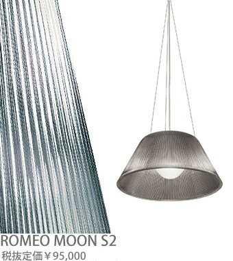 ROMEOMOONS2 FLOS ROMEO MOON S2 ロメオムーン ワイヤー吊ペンダント [白熱灯]