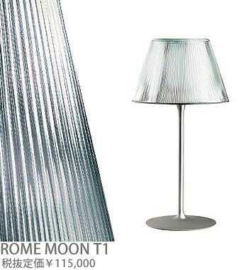 ROMEOMOONT1 FLOS ROMEOMOON/T1 ロメオムーン テーブルスタンド [白熱灯]