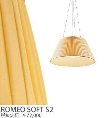 ROMEOSOFTS2 FLOS ROMEO SOFT S2 ロメオベーブ ワイヤー吊ペンダント [白熱灯]
