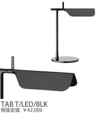 TABTLEDBLK FLOS TAB/T/LED/BLK タブLED テーブルスタンド [LED][ブラック]
