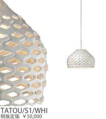 TATOUS1WHI FLOS TATOU/S2/WHI  タトウ コード吊ペンダント [白熱灯][ホワイト]