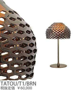 TATOUT1BRN FLOS TATOU/T1/BRN  タトウ テーブルスタンド [白熱灯][ブラウン]