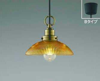 AP43546L コイズミ照明 NOSTOSノストス コード吊ペンダント [LED電球色]