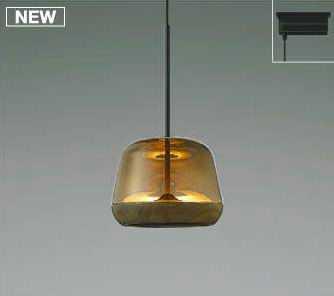 AP47550L コイズミ照明 アーバンシック ブラウン×ウォールナット プラグタイプコード吊ペンダント [LED電球色]