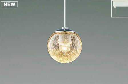 AP47565L コイズミ照明 ミクロスグラス プラグタイプコード吊ペンダント [LED電球色]
