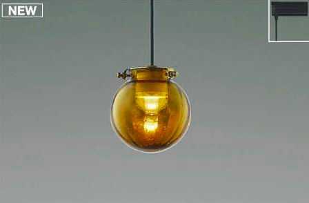 AP47571L コイズミ照明 ミクロスグラス プラグタイプコード吊ペンダント [LED電球色]