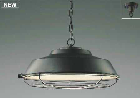 AP47610L コイズミ照明 カフェリア 調光・調色 リモコンタイプ チェーン吊ペンダント [LED昼光色~電球色][~8畳]