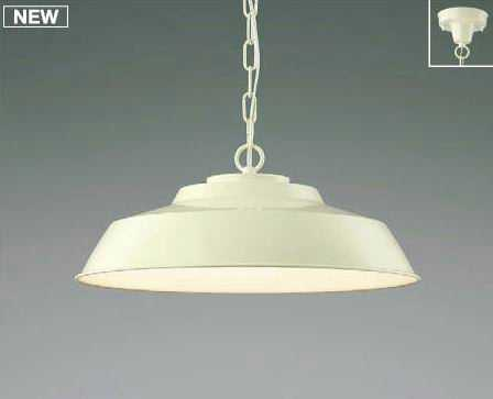AP47611L コイズミ照明 カフェリア 調光・調色 リモコンタイプ チェーン吊ペンダント [LED昼光色~電球色][~14畳]