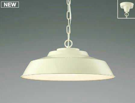 AP47612L コイズミ照明 カフェリア 調光・調色 リモコンタイプ チェーン吊ペンダント [LED昼光色~電球色][~10畳]