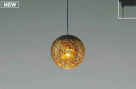 AP47617L コイズミ照明 ミクロスグラス プラグタイプコード吊ペンダント [LED電球色]