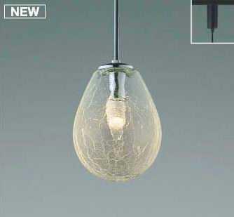 AP47837L コイズミ照明 プラグタイプコード吊ペンダント [LED電球色]