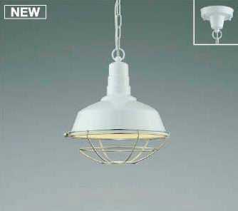 AP47854L コイズミ照明 ワーカーズランプ チェーン吊ペンダント [LED電球色]
