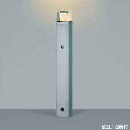 AU42267L コイズミ照明 自動点滅器付 アウトドアポールライト [LED電球色][シルバーメタリック]