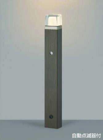 AU42283L コイズミ照明 自動点滅器付 アウトドアポールライト [LED電球色][シックブラウン]