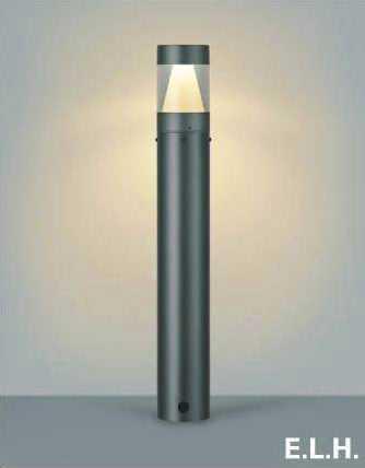 AU43925L コイズミ照明 E.L.H アウトドアポールライト [LED電球色][ダークグレーメタリック]