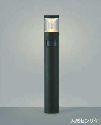 AU45499L コイズミ照明 TWIN LOOKS 人感センサ付 アウトドアポールライト [LED電球色][ブラック]