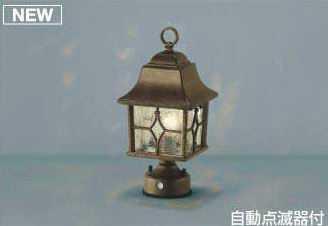 AU47338L コイズミ照明 クラシカルタイプ 自動点滅器付 アウトドア門柱灯 [LED電球色][アンティーク]