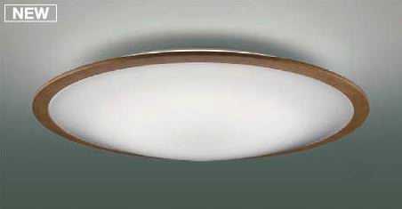 AH48875L コイズミ照明 LEDシーリングライト [リモコン付][~12畳][昼光色][電球色][調光][調色] あす楽対応