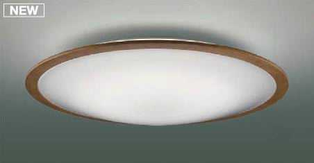 AH48876L コイズミ照明 LEDシーリングライト [リモコン付][~10畳][昼光色][電球色][調光][調色] あす楽対応