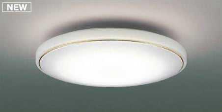 AH48918L コイズミ照明 LEDシーリングライト [リモコン付][~12畳][昼光色][電球色][調光][調色] あす楽対応